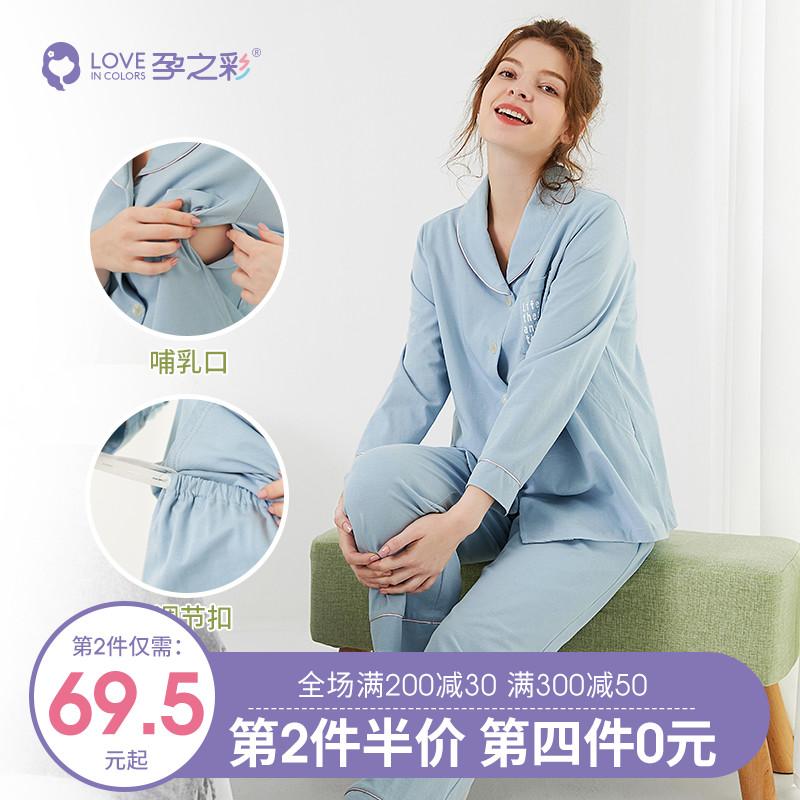 Одежда для беременных и кормящих Артикул 571950468041