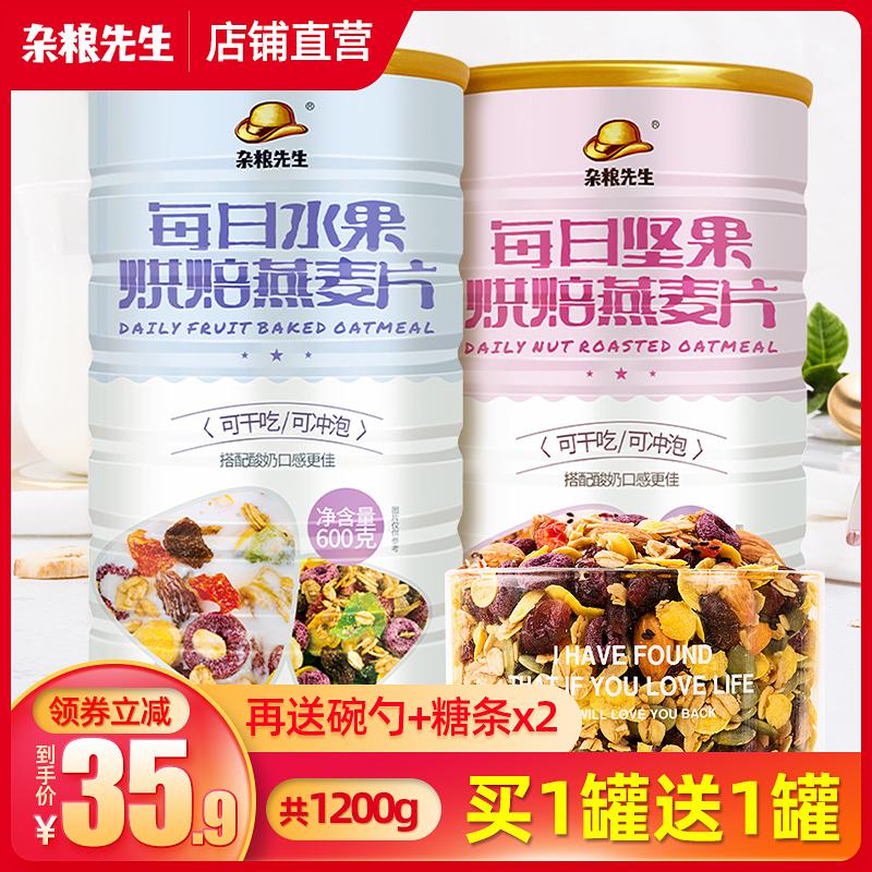 杂粮先生 每日坚果水果燕麦片即食速食干吃烘焙麦片懒人代餐1200g