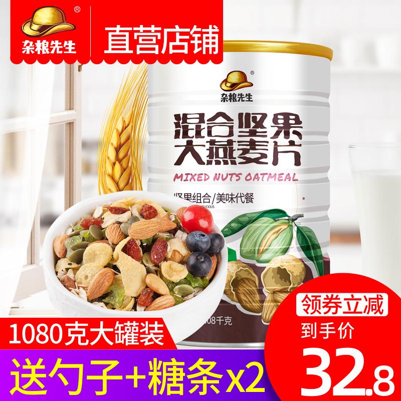 杂粮先生 坚果麦片水果燕麦片1080g即食冲饮谷物代餐饱腹营养早餐