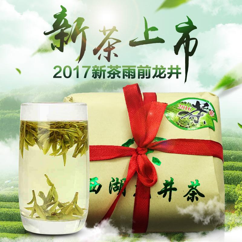 正宗明前茶叶绿茶 特级狮峰西湖龙井 纸包43号2017春季新茶250g