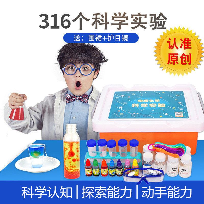 儿童实验套装科学实验高级套装儿童玩具男女孩礼物幼儿园益智玩具