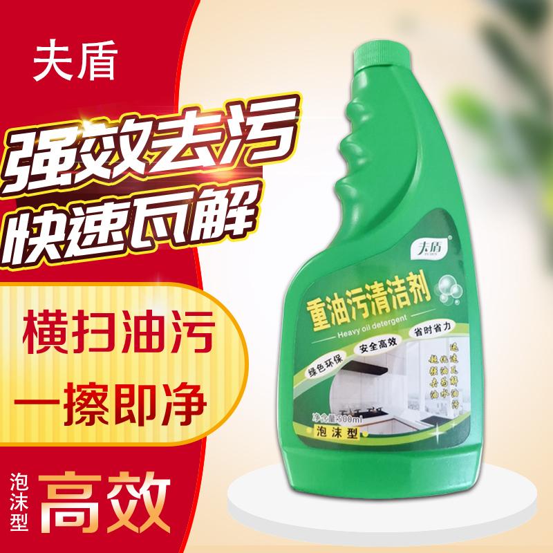 油烟机清洗 厨房去油渍重油污强力除油剂泡沫清洁无气味去重油