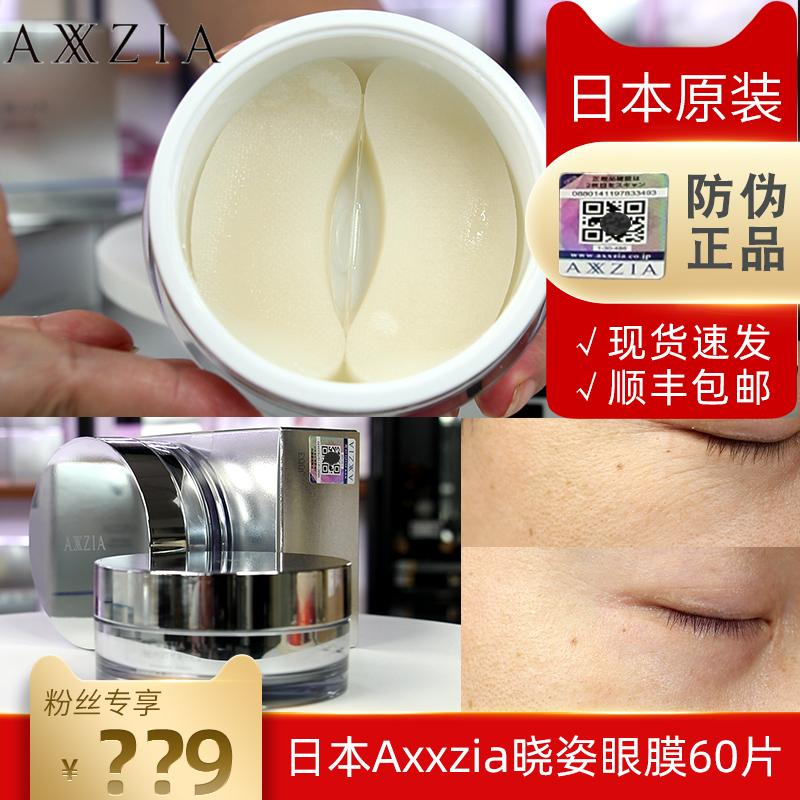 日本原装进口AXXZIA晓姿御颜晶采多效修护眼膜30对紧致淡化细纹