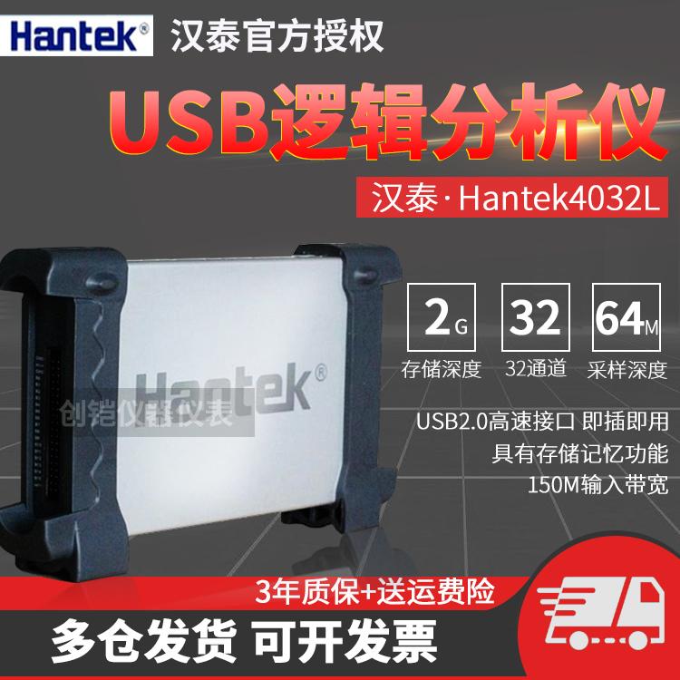 青岛汉泰Hantek 4032L/ lA-4032集逻辑分析仪 2G存储的逻辑分析仪