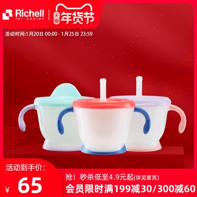 Richell利其尔儿童吸管训练水杯家用婴儿喝水杯宝宝饮水杯学饮杯
