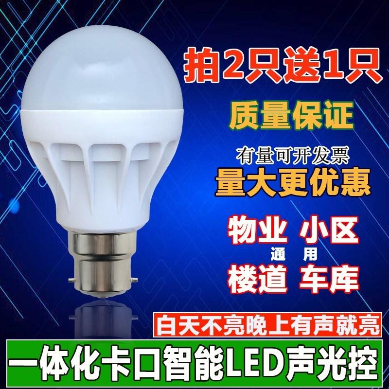led声控灯泡插口挂口挂丝b22卡口感应灯楼道led智能声光控节能灯