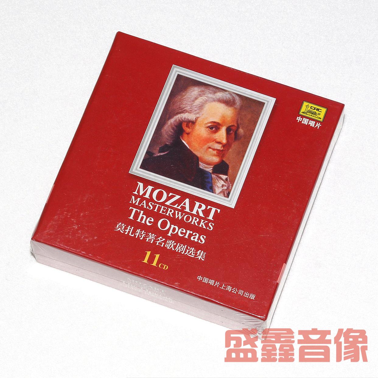正版 欧美古典音乐碟片 莫扎特著名歌剧选集 11CD费加罗的婚礼 等