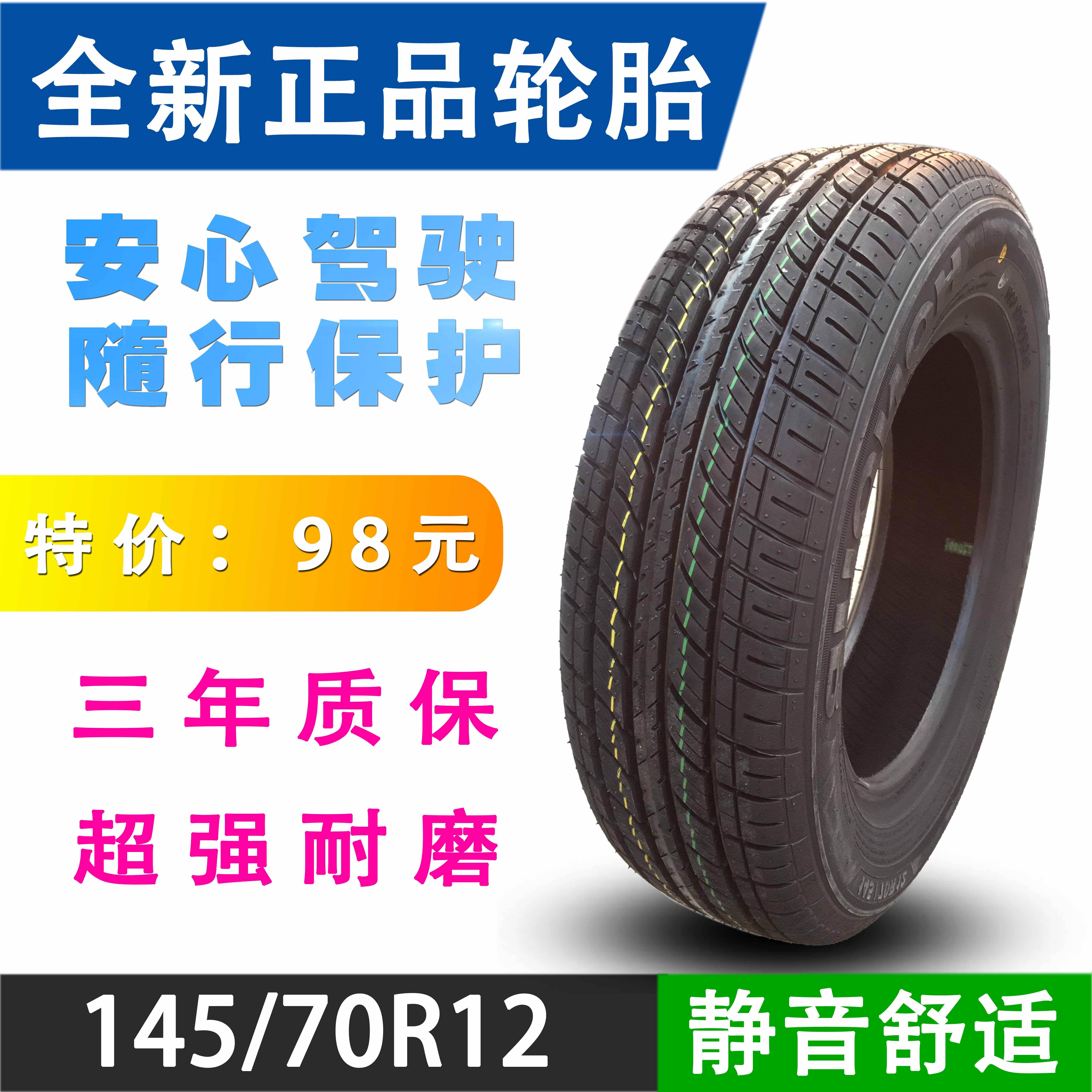汽车轮胎145/70R12适用奥拓快乐王子雨燕电动车真空145 70 12