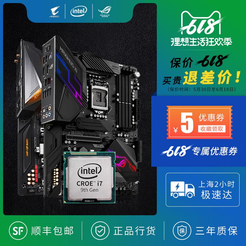 I7 9700K 9700KF散片 CPU搭配技嘉Z390 AORUS MASTER 主板套装