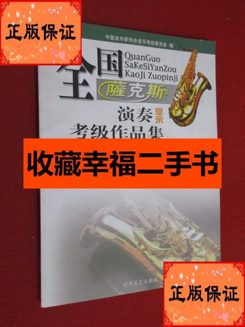 全国萨克斯演奏(业余)考级作品集(第二套) 8-10级 (货号E: