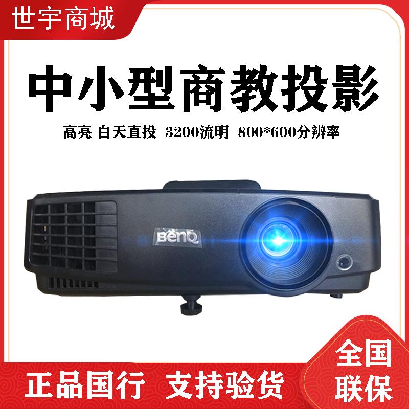 包邮Benq/明基投影机MS531会议1080p教学办公MS527家用MS506