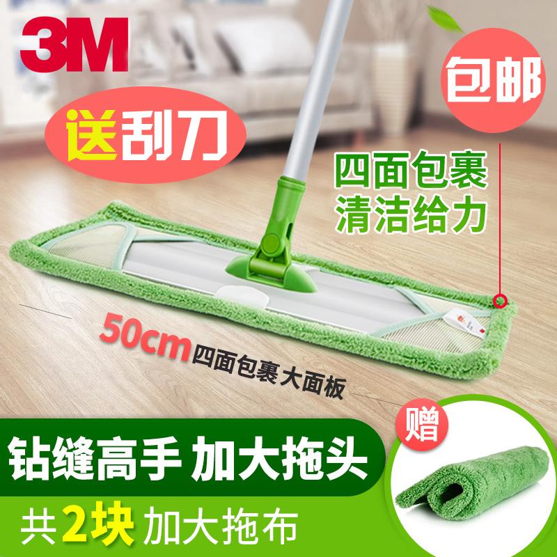 正品3m思高超轻灵动全铝洁地擦平板拖把X1木地板尘推懒人大号拖把