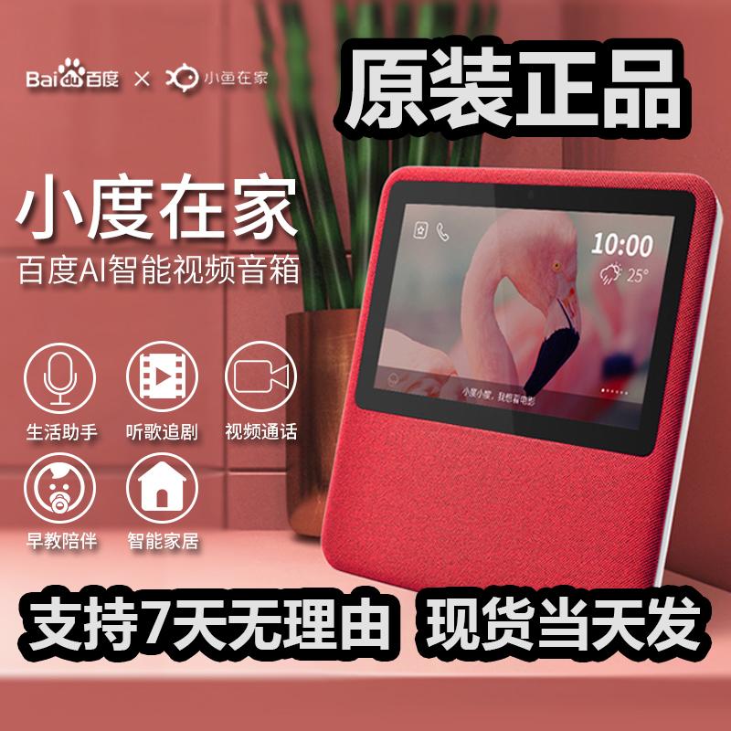 小度在家nv5001带屏智能百度音响(非品牌)