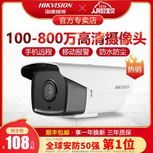 海康威视监控摄像头 poe网络高清夜视家用户外室外手机远程监控器