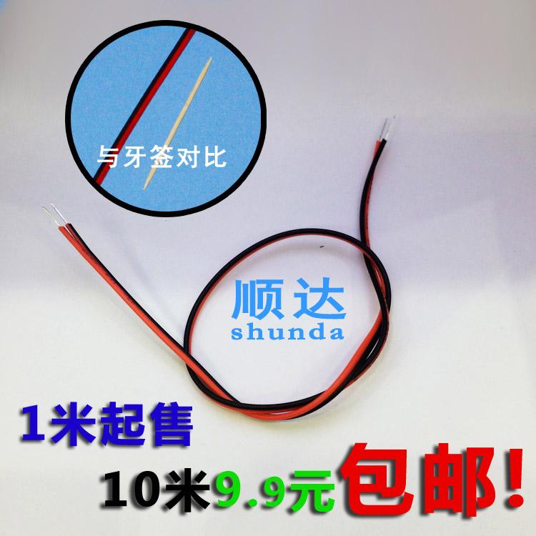 Ручной работы DIY специальный малый электрический линия хорошо провод 0.3 квадрат медь линия постоянный ток схема провод красный и черный положительные и отрицательные поляк линия