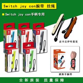 全新原装 Switch手柄挂绳 NS Joy-Con手柄腕带 手绳 防滑带 托把图片