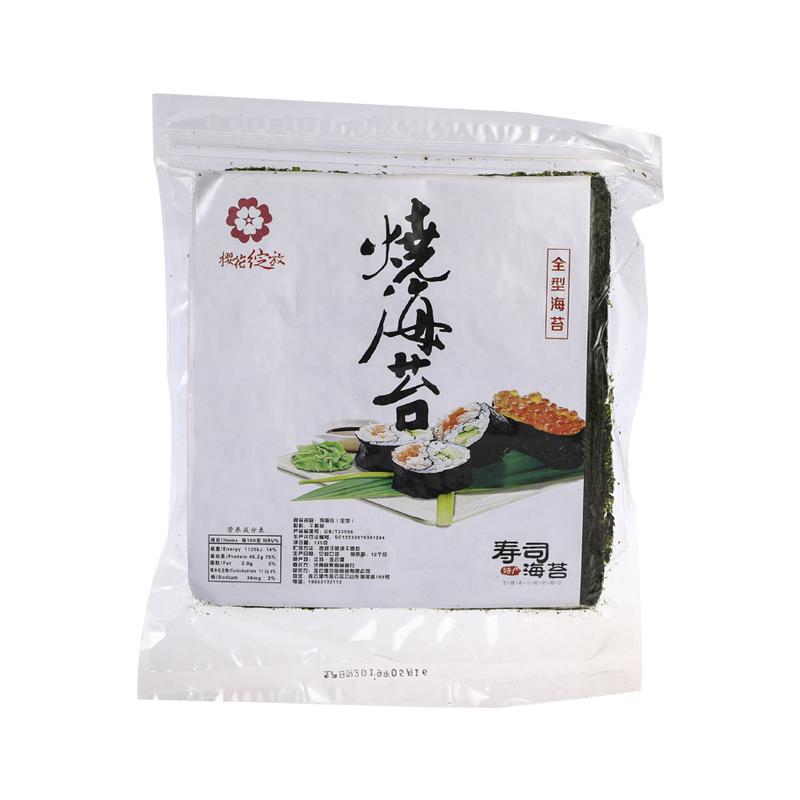 热卖宇熙寿司樱花绽放海苔40张B级墨绿色日韩料理紫菜包饭团材料
