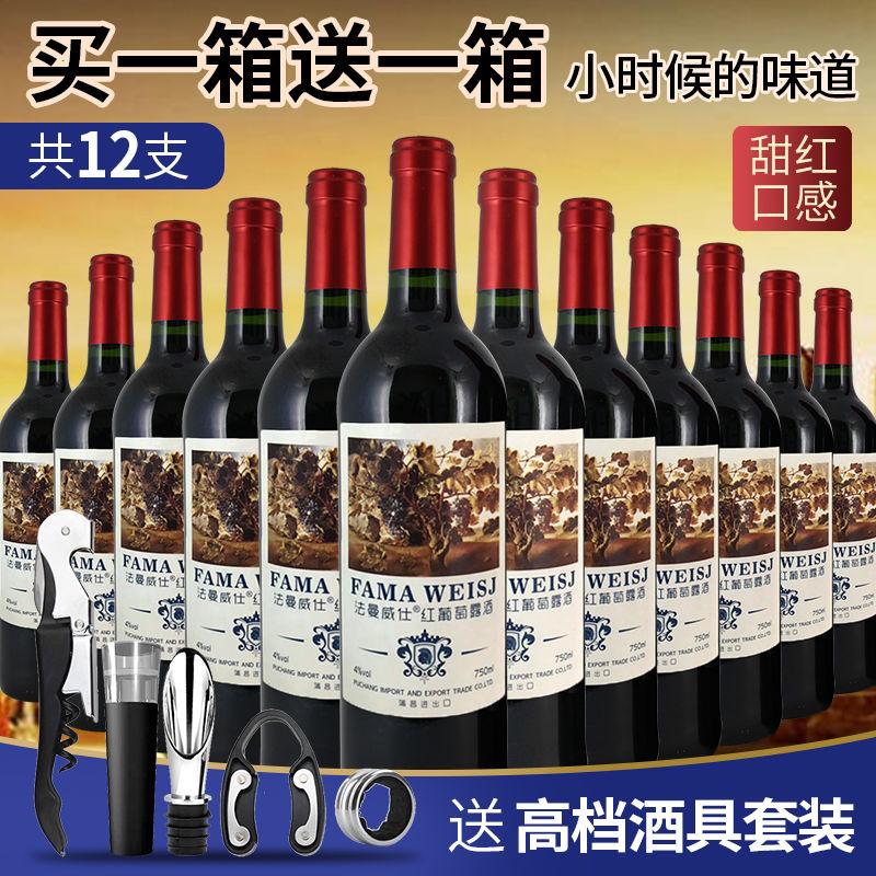 辛巴家818甘甜好喝甜红葡萄酒活动酒女士酒 促销价包邮小商品红酒