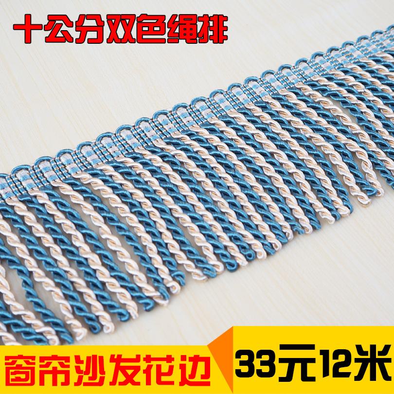 窗帘配件花边双色排须扭排服装边窗帘绳排排沙发边10cm绳排12米