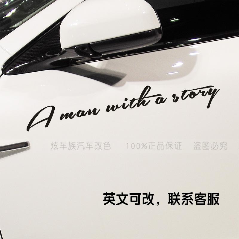 一个有故事的人英文签名车贴个性定做车身装饰汽车贴纸可定制包邮