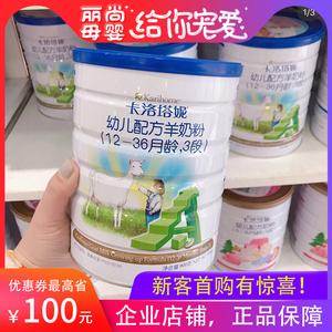卡洛塔妮羊奶粉3段 有1/2/4段 婴幼儿配方奶粉新西兰 900g 羊奶片