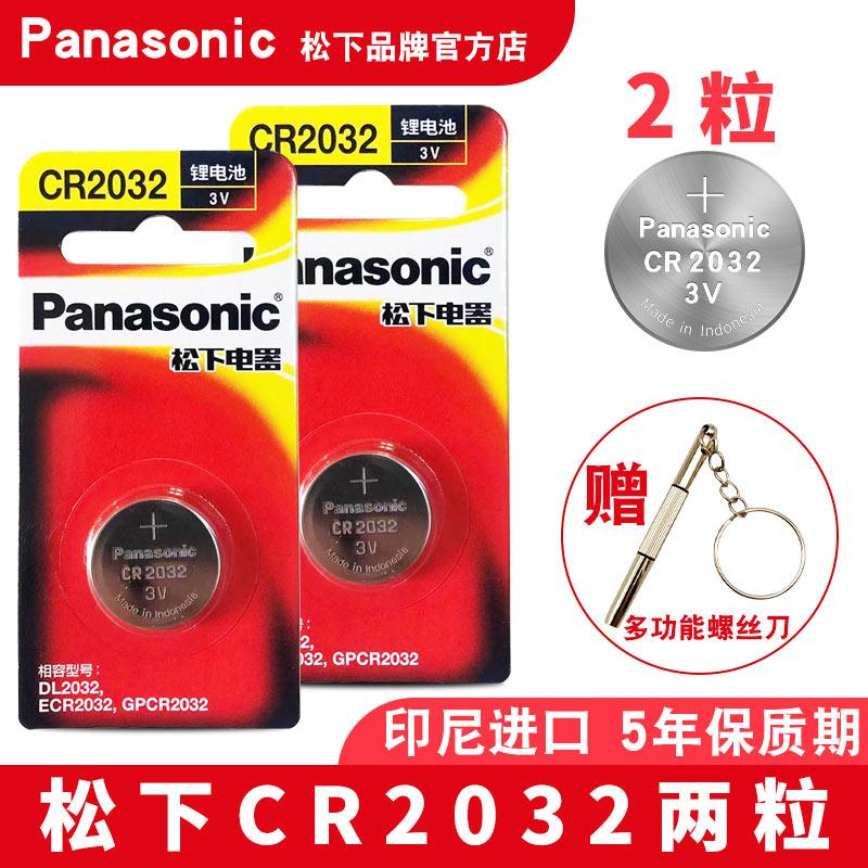 原装松下CR2032/CR2025/CR1632/CR2016/CR2450/CR1620/CR2430h纽扣电池3V伏 锂电子汽车钥匙遥控器小扣式扣子