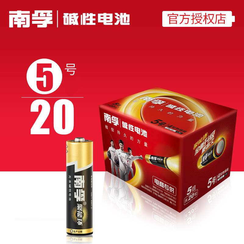 南孚20节五号5号碱性电池LR6五号AA聚能环大容量1.5V玩具鼠标包邮
