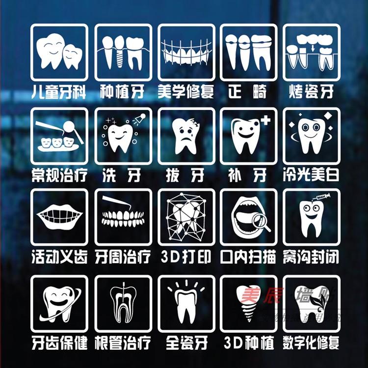 牙科口腔诊所医院儿童美白牙齿店铺玻璃门橱窗营业类目装饰墙贴纸