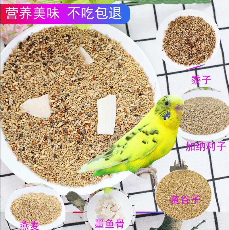 鹦鹉饲料鸟粮带壳小米玄风云斑牡丹鸟食物黄谷子虎皮混合粮食500g