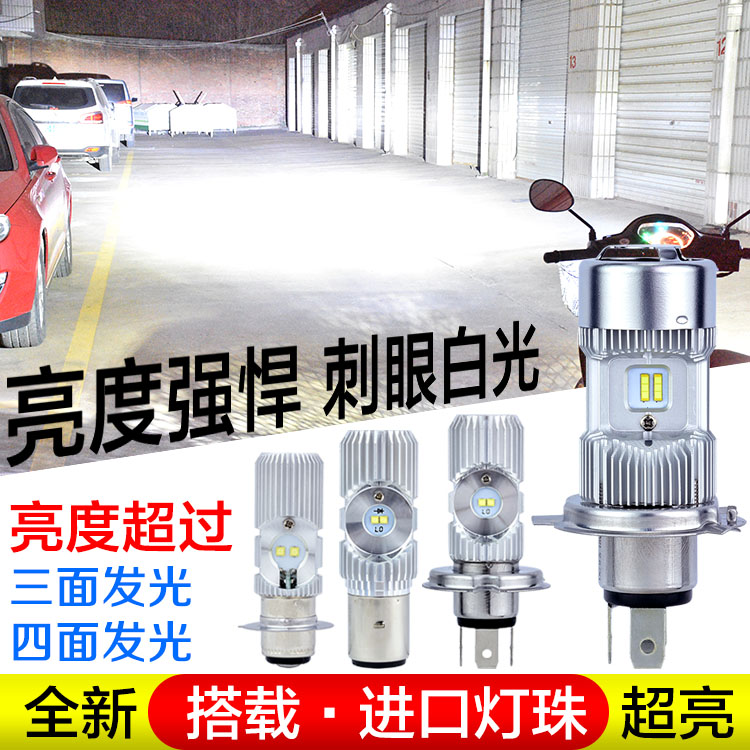 电动车灯摩托车改装超亮12V35W60V内置射灯H4三爪双爪LED大灯灯泡