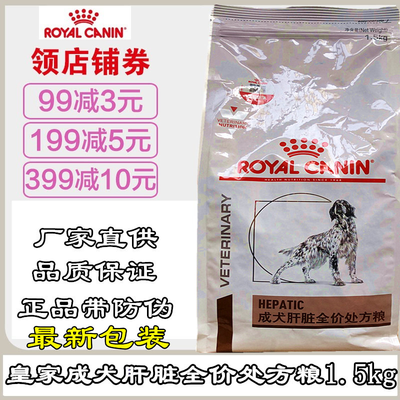 现货法国皇家狗粮 HF16犬肝脏病处方粮1.5kg保肝护肝脏全犬种适用