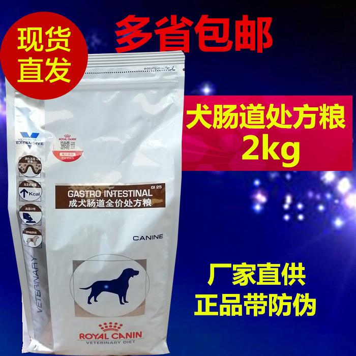正品真货法国皇家GI25犬肠道处方狗粮胃肠炎肠道疾病处方粮2kg
