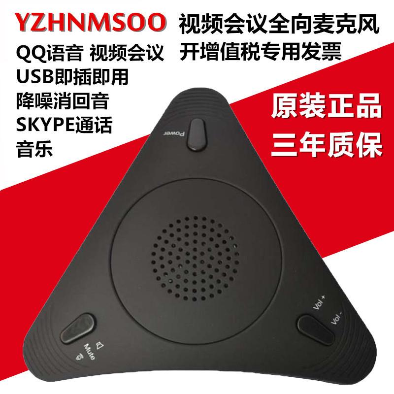 USB видео конференция все для микрофон / конференция все для микрофон / видео конференция звуковая частота оборудование / расширять амортизаторы