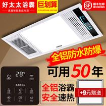 好太太浴霸集成吊頂風暖機嵌入式五合一led燈浴室衛生間暖風機