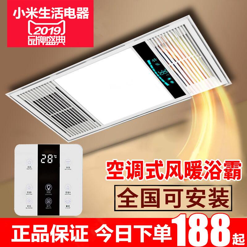 小米生活浴霸 集成吊顶嵌入式五合一led灯浴室取暖器卫生间暖风机满158元可用10元优惠券