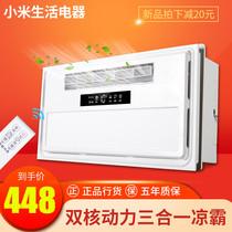 小米凉霸厨房嵌入式带照明集成吊顶吹冷风换气扇二合一强力静音