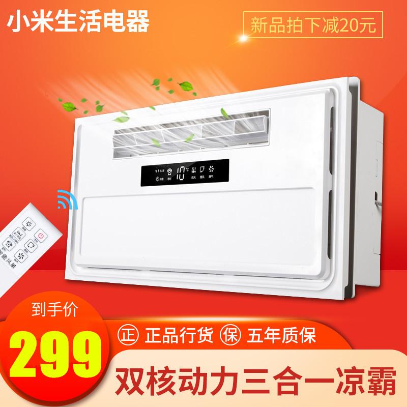 小米生活凉霸厨房嵌入式带照明集成吊顶吹冷风换气扇二合一冷风机