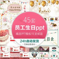 企业公司员工生日会PPT模板素材电子相册卡通可爱蛋糕动态模板