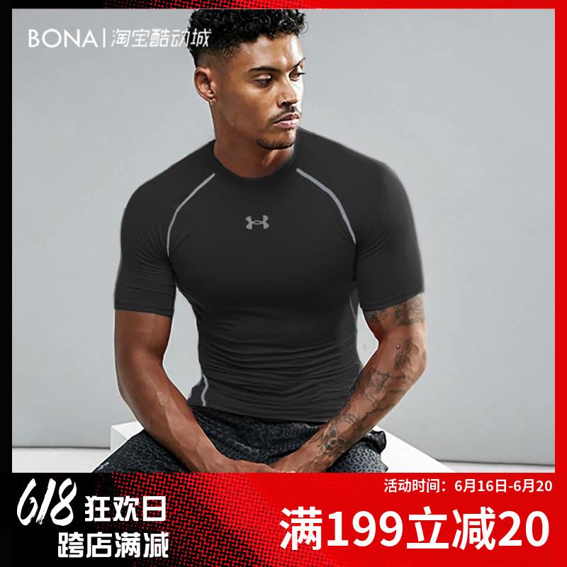 安德玛短袖男紧身衣运动速干t恤健身服篮球打底压缩衣ua1257468