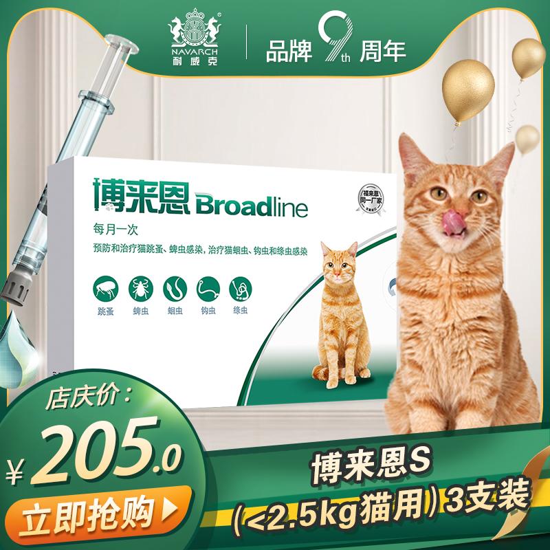 博来恩猫咪内外一体驱虫药2.5kg以下3支装滴剂去跳蚤猫用博莱恩