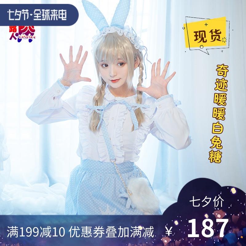 奇迹暖暖白兔糖cos服女仆装lolita洛丽塔洋装连衣裙cosplay服装女