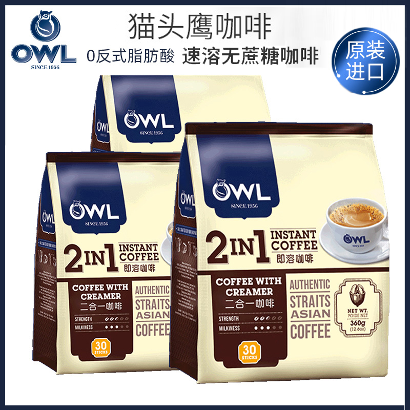 Owl OWL Malay imported 0 trans flavour free, sugar free one in one 360g*3 bag.