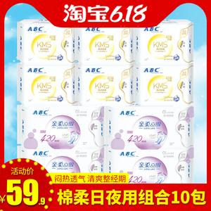 ABC卫生巾女棉柔日用超长夜用组合套装240+420mm