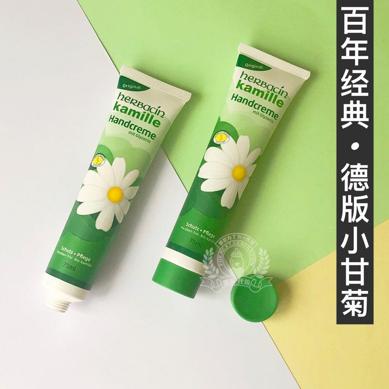 德国herbacin kamille贺本清护手霜