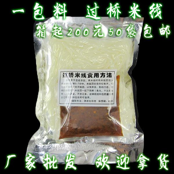 正宗云南过桥粗袋装砂锅麻辣烫米线6.80元包邮