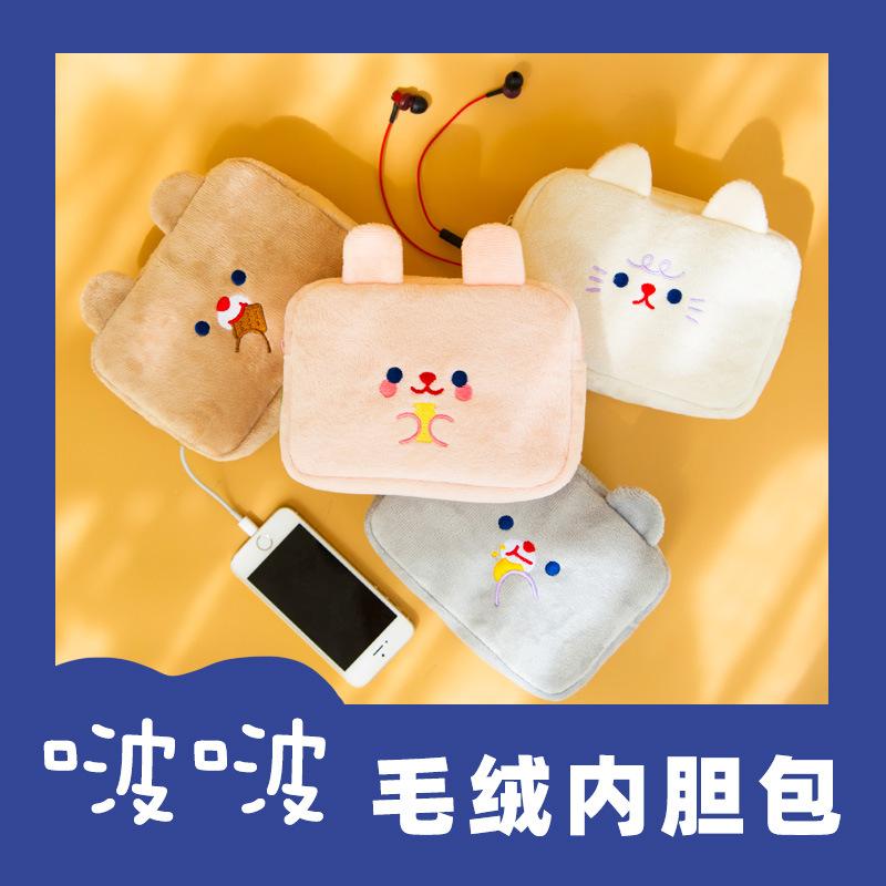 啵啵数码包可爱毛绒兔子小熊笔记本电源包充电器数据线手机收纳包