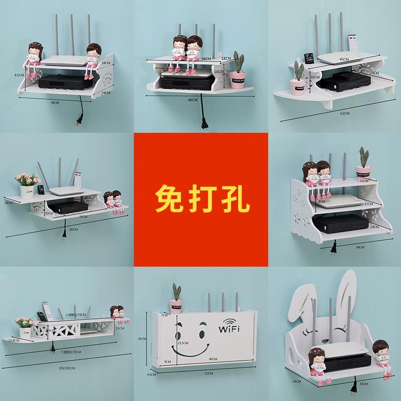 无线路由器箱收纳盒壁挂WiFi置物架理线神器免打孔遮挡机顶盒架