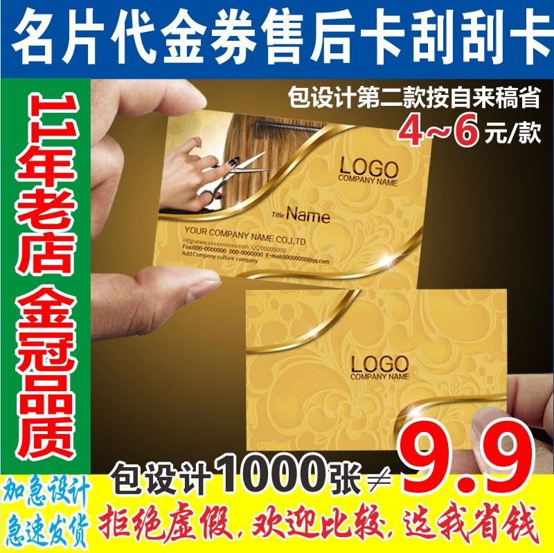 铜版纸彩色双面商务创意公司名片印刷卡片订做定制作免费设计个性