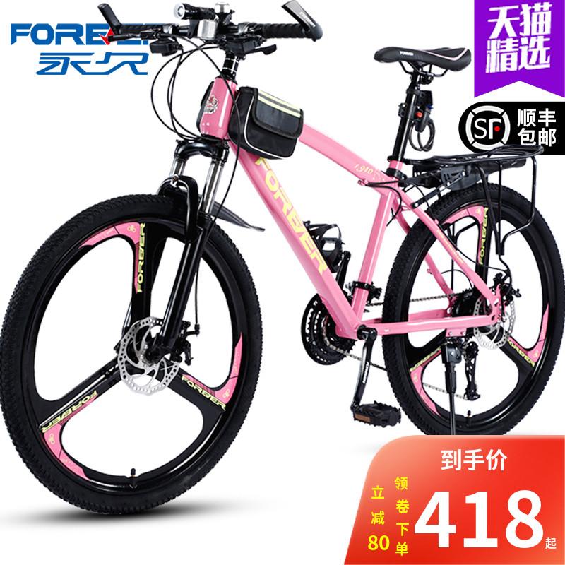 上海永久山地车自行车男女式上班骑学生越野变速成年碟刹公路单车