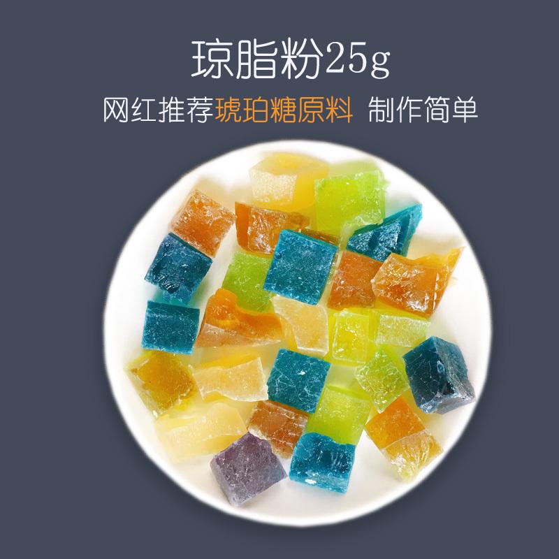 食用琼脂粉琥珀糖原料天然食品级寒天粉透明果冻粉布丁粉出口日本